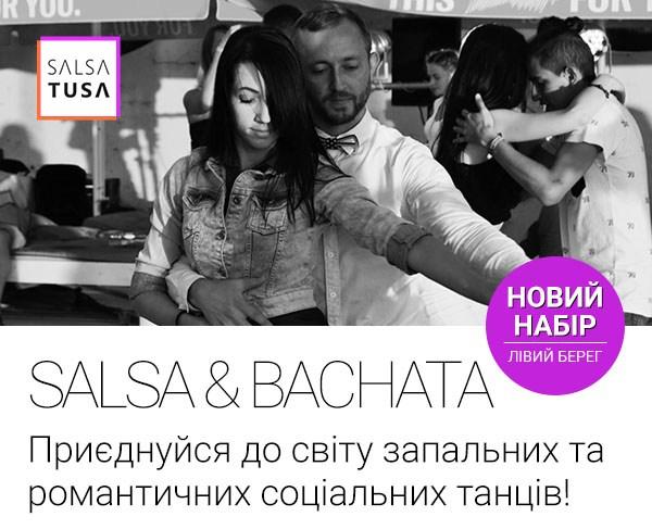 САЛЬСА&БАЧАТА на ЛЕВОМ!